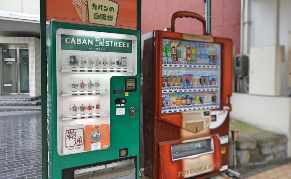 カバンの自販機