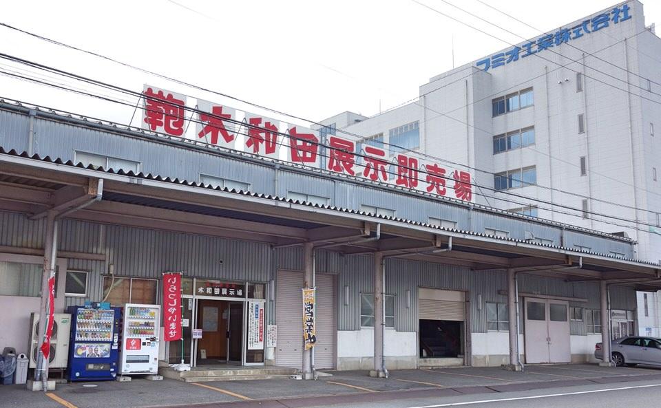 木和田展示即売場