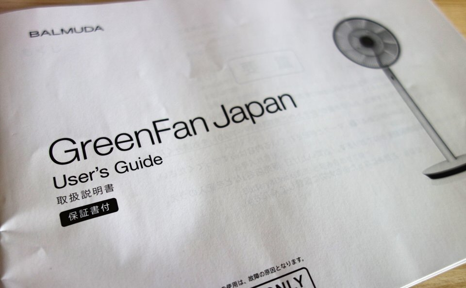 バルミューダ GreenFan Japan EGF-1560-WG