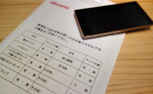 Xperia Z3 Compact SO-02G 無償修理