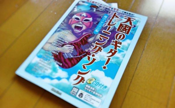 天國のギター・トレーニング・ソング 翔べ! アニソン編