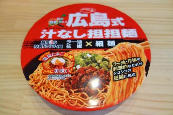 広島式汁なし担々麺